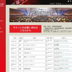 日医工 presents 葉加瀬太郎コンサートツアー2019 (11/20)