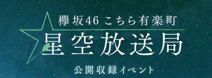 欅坂46こちら有楽町星空放送局の公開収録イベント「こち録」 4回目