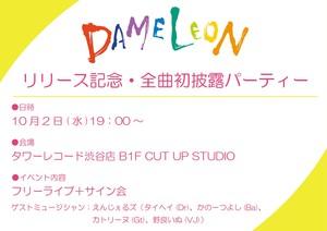 プチアルバム「DAMELEON」リリース記念・全曲初披露パーティー