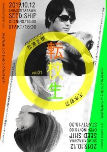 「転校生」vol.1 -おれがあいつであいつがおれでー ANATAKIKOU 松浦正樹×大木彩乃