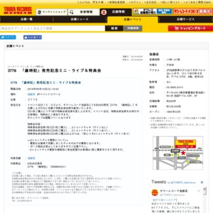 3776 「歳時記」発売記念ミニ・ライブ&特典会