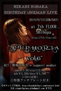 野坂ひかり Birthday Lunch Oneman Live 「EUPHORIA vol.6」