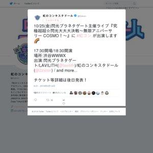 究極超超☆閃光大大大決戦~無限アニバーサリー COSMO!~