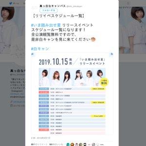 真っ白なキャンバス いま踏み出せ夏 リリースイベント 9/15