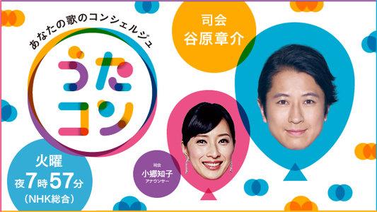 うたコン 番組観覧 2019/09/10