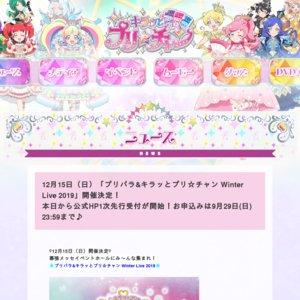 プリパラ&キラッとプリ☆チャン Winter Live 2019 昼の部