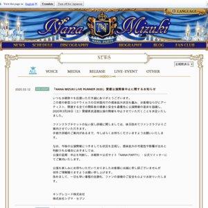 【中止】NANA MIZUKI LIVE RUNNER 2020 愛媛公演