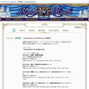 NANA MIZUKI LIVE RUNNER 2020 福島公演