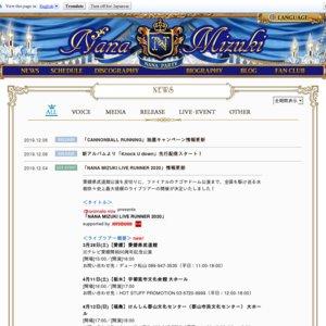 【中止】NANA MIZUKI LIVE RUNNER 2020 福岡公演 2日目