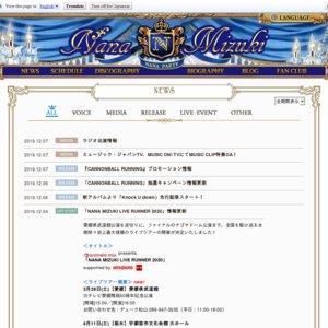 【中止】NANA MIZUKI LIVE RUNNER 2020 大阪公演 1日目