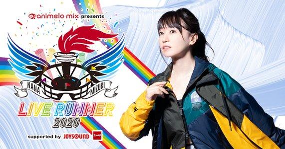 【中止】NANA MIZUKI LIVE RUNNER 2020 愛知公演