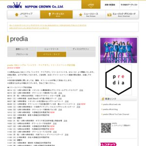 predia 11/6発売10thシングル「シャララ・ナイアガラ」リリースイベント 9/14②