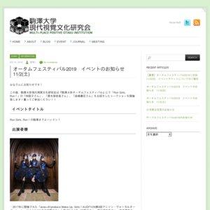 駒澤大学オータムフェスティバル2019 1日目 11/2 Run Girls, Run!の駒澤までよーいドン!