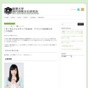 駒澤大学オータムフェスティバル2019 2日目 11/3 青山吉能・山下七海のトークショー ななよぴとーく