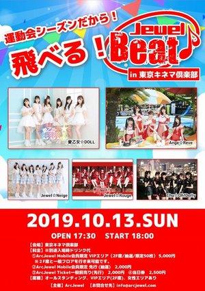 【10/13】運動会シーズンだから!「飛べる!Jewel Beat!!」in 東京キネマ倶楽部