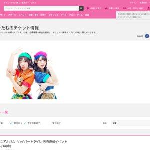 1st ミニアルバム「ハイパートライ!」発売直前イベント