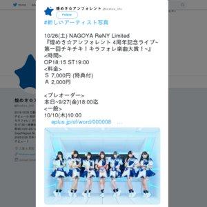 煌めき☆アンフォレント 4周年記念ライブ~第一回チキチキ!キラフォレ楽曲大賞!~