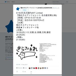 煌めき☆アンフォレント 名古屋定期公演 (2019/9/18)