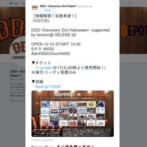 DDD~Discovery iDol Halloween~ supported by fanicon