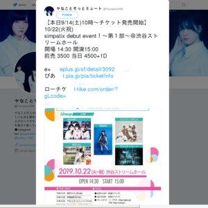 simpatix debut event!〜第1部〜