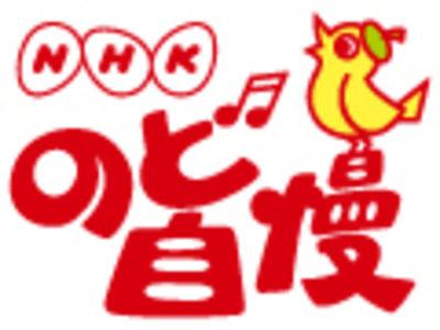 NHKのど自慢(日立市)2019年12月1日(日)