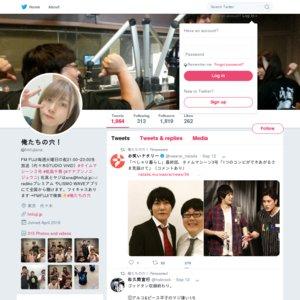 FM FUJI「俺たちの穴」公開生放送 2019/09/17