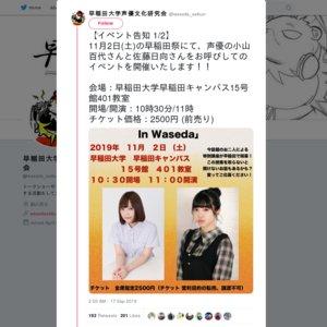 """小山百代と佐藤日向の""""KAGEKI""""な特別講座 in WASEDA"""