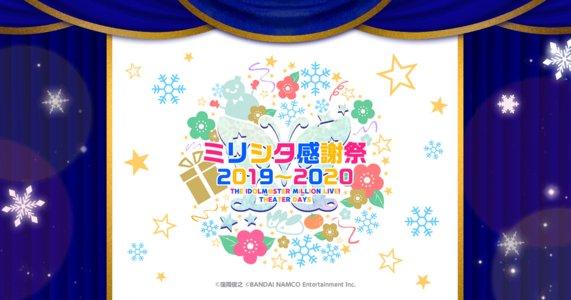 ミリシタ感謝祭 2019~2020