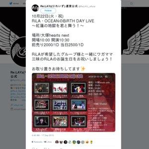 RiLA・OCEANのBiRTH DAY LiVE 〜紅蓮の地獄を君と舞う!〜