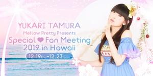 YUKARI TAMURA Special Fan Meeting 2019 in Hawaii(ハワイ限定スペシャルアコースティックミニライブ&ディナー)