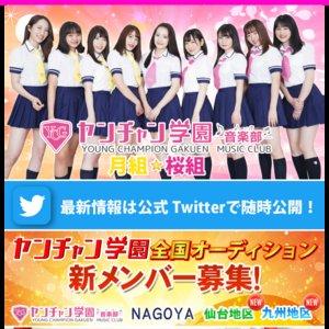 IKEBUKURO GIRLS MEETING(2019/10/22)