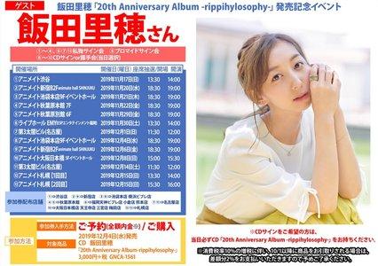 飯田里穂「20th Anniversary Album -rippihylosophy-」発売記念イベント アニメイト大阪日本橋