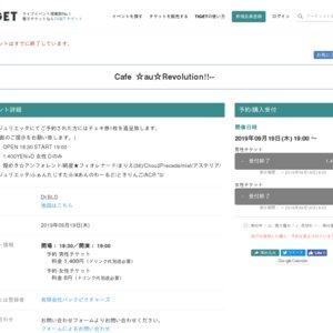 Cafe☆au☆Revolution!!-β- (2019/9/19)