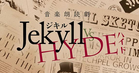 音楽朗読劇『ジキルvsハイド』 11/30昼