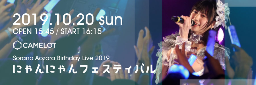 空野青空 Birthday Live ~にゃんにゃんフェスティバル2019~