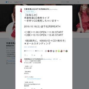 市倉有菜 CD発売記念ライブ evolution 2部