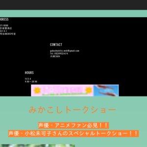 第50回学習院大学桜凛祭 みかこしトークショー