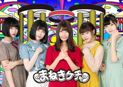 まねきケチャ ニューアルバム「タイトル未定」 ミニライブ&特典会 10/2
