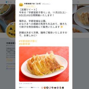 宇都宮餃子祭り2019 1日目