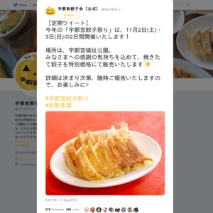 宇都宮餃子祭り2019 2日目