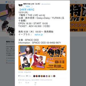俺特!THE LIVE vol.4