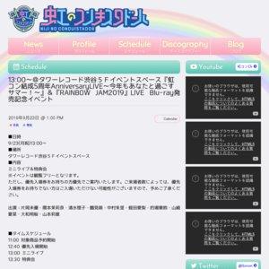 13:00~@タワーレコード渋谷5Fイベントスペース『虹コン結成5周年AnniversaryLIVE〜今年もあなたと過ごすサマー!〜』&『RAINBOW JAM2019』LIVE Blu-ray発売記念イベント