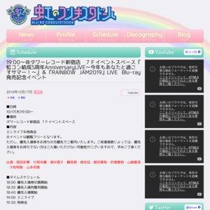 19:00~@タワーレコード新宿店 7Fイベントスペース『虹コン結成5周年AnniversaryLIVE〜今年もあなたと過ごすサマー!〜』&『RAINBOW JAM2019』LIVE Blu-ray発売記念イベント