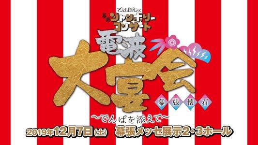 幕張ジャンボリーコンサート1日目 電波大宴会 幕張懐石〜でんぱを添えて〜