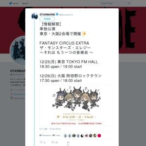 FANTASY CIRCUS EXTRA ザ・モンスターズ・エレジー ~それは もう一つの音楽会~ 大阪公演 (2019/12/29)