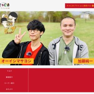 harevutaiオープニングフェス 「オーイシ✕加藤のピザラジオ公開生放送スペシャル」