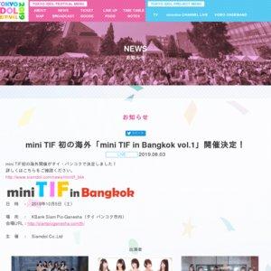 mini TIF in Bangkok vol.1