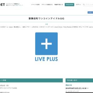 歌舞伎町ワンコインアイドルGIG 2019.09.22