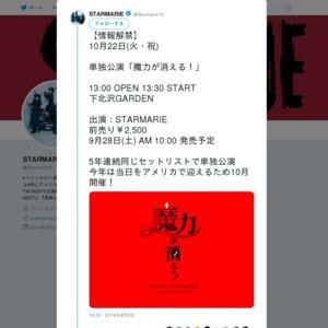 単独公演「魔力が消える!」 (2019/10/22)
