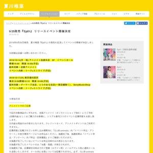 夏川椎菜『Ep01』発売記念イベント 10/14
